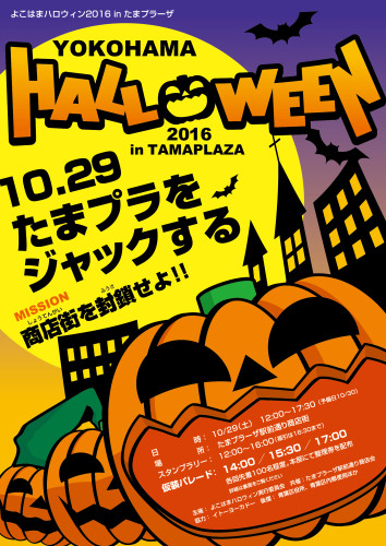 yokohama_halloween_flyer161007out-01-1[1]