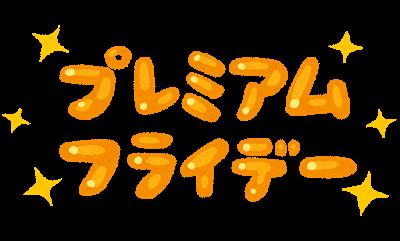 text_premium_friday_j[1]