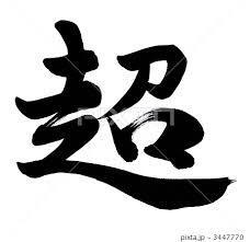 yjimageK4D7383H