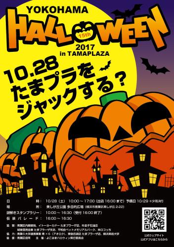 yokohama_halloween_flyer170916-1[1]